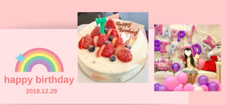 バースデーパーティー💓娘7歳のお誕生日🎂🎉