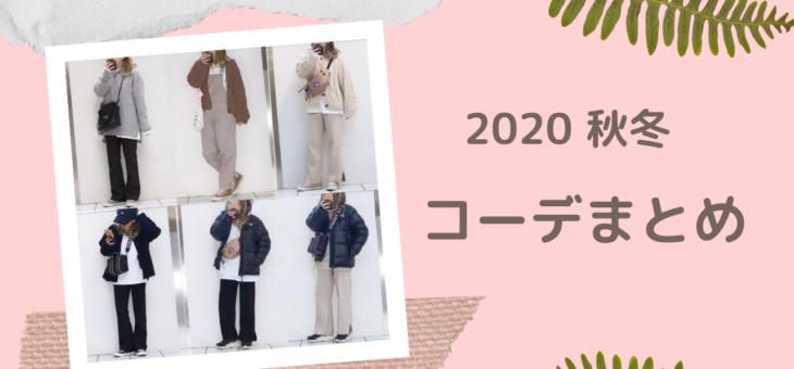 2020秋冬のコーデまとめ